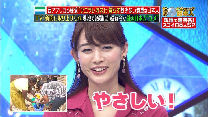 2018年08月13日新井恵理那の画像33枚目