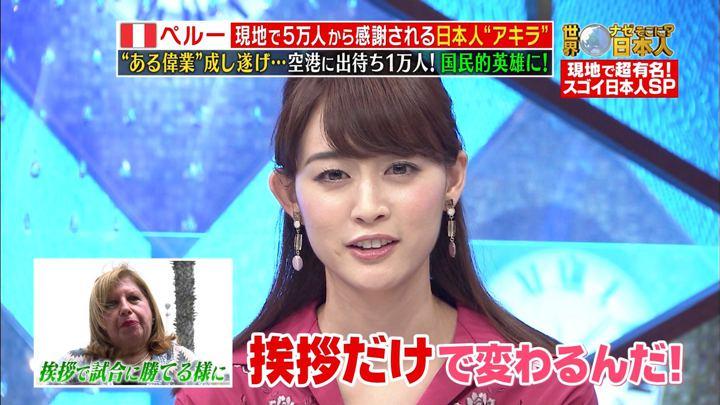2018年08月13日新井恵理那の画像35枚目