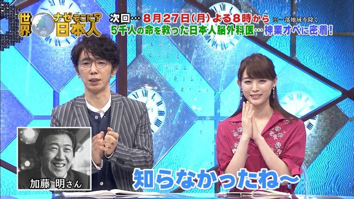 2018年08月13日新井恵理那の画像36枚目