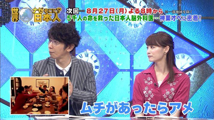 2018年08月13日新井恵理那の画像37枚目