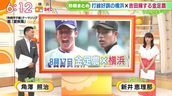 2018年08月15日新井恵理那の画像18枚目