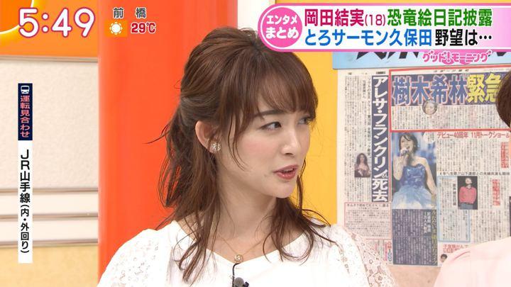 2018年08月17日新井恵理那の画像13枚目