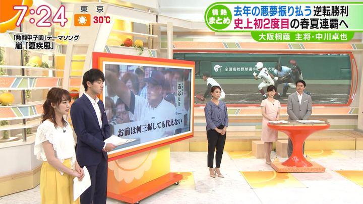 2018年08月17日新井恵理那の画像30枚目