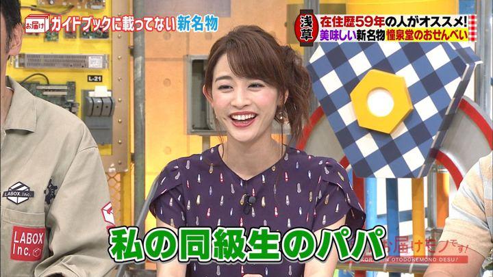 2018年08月19日新井恵理那の画像01枚目