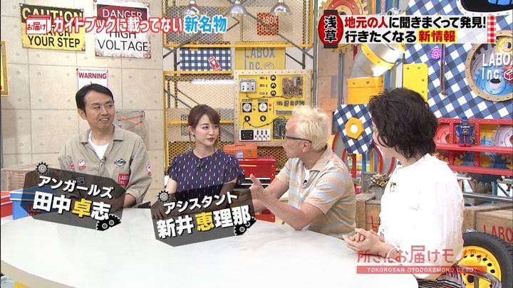 2018年08月19日新井恵理那の画像02枚目