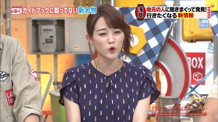 2018年08月19日新井恵理那の画像04枚目