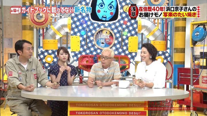 2018年08月19日新井恵理那の画像07枚目
