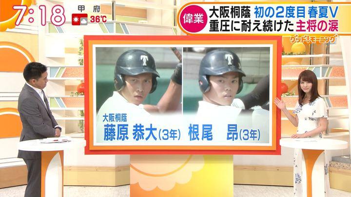 2018年08月22日新井恵理那の画像30枚目