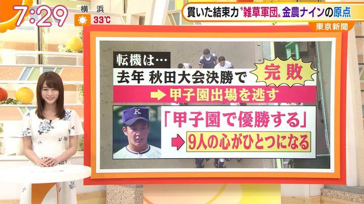 2018年08月22日新井恵理那の画像32枚目
