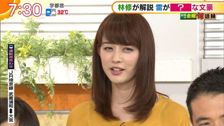2018年08月24日新井恵理那の画像24枚目