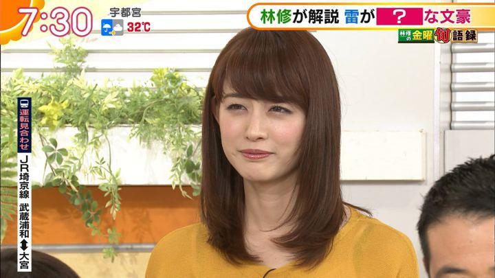 2018年08月24日新井恵理那の画像25枚目