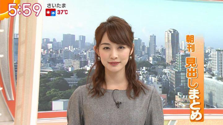 2018年08月27日新井恵理那の画像11枚目
