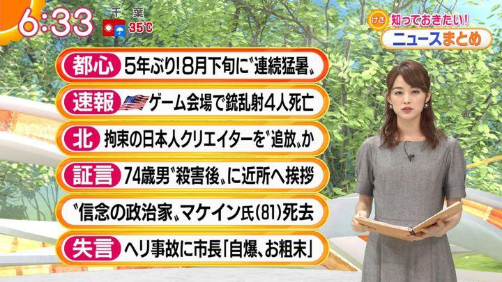 2018年08月27日新井恵理那の画像15枚目