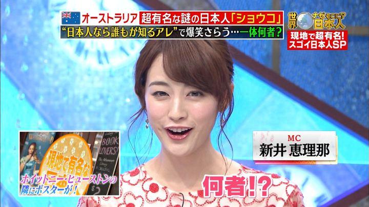 2018年08月27日新井恵理那の画像22枚目
