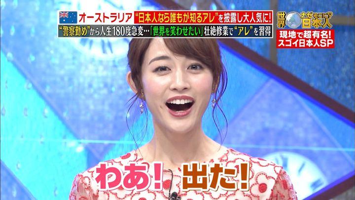 2018年08月27日新井恵理那の画像28枚目