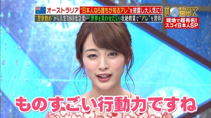 2018年08月27日新井恵理那の画像30枚目