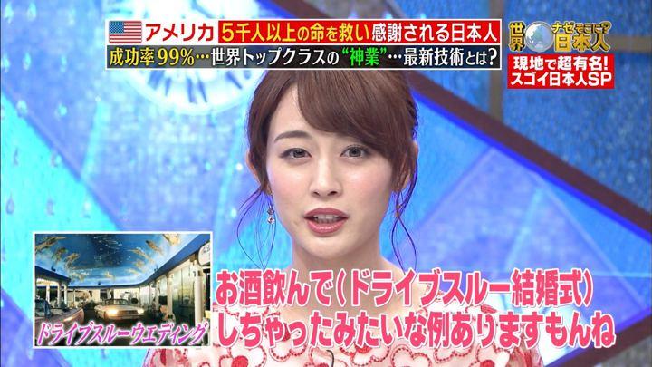 2018年08月27日新井恵理那の画像31枚目