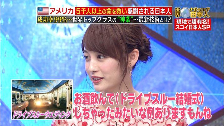 2018年08月27日新井恵理那の画像32枚目