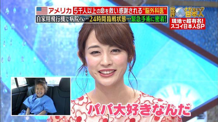 2018年08月27日新井恵理那の画像33枚目