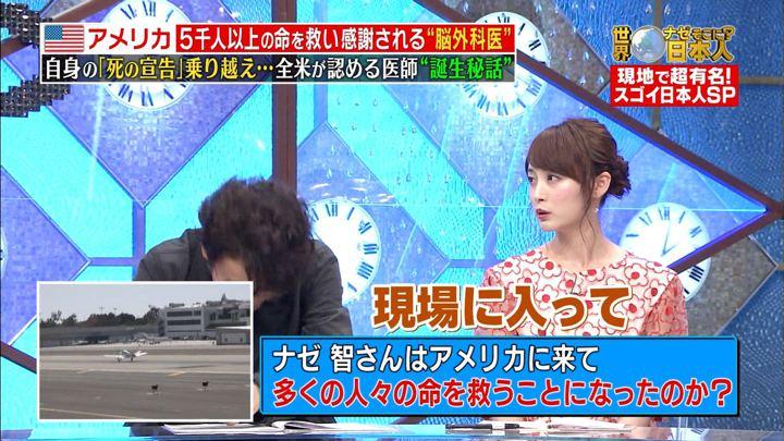 2018年08月27日新井恵理那の画像34枚目