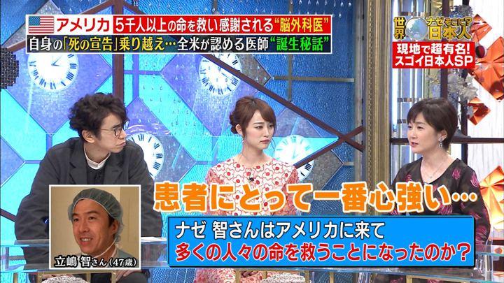 2018年08月27日新井恵理那の画像36枚目