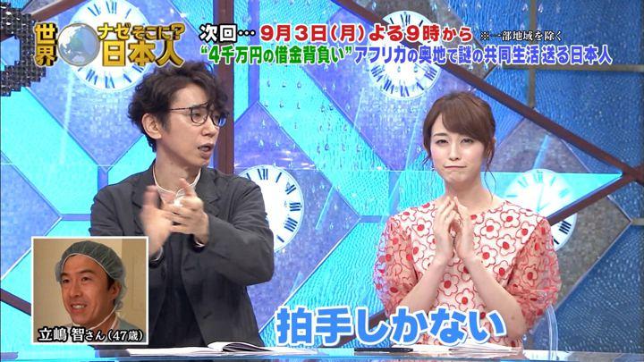 2018年08月27日新井恵理那の画像38枚目