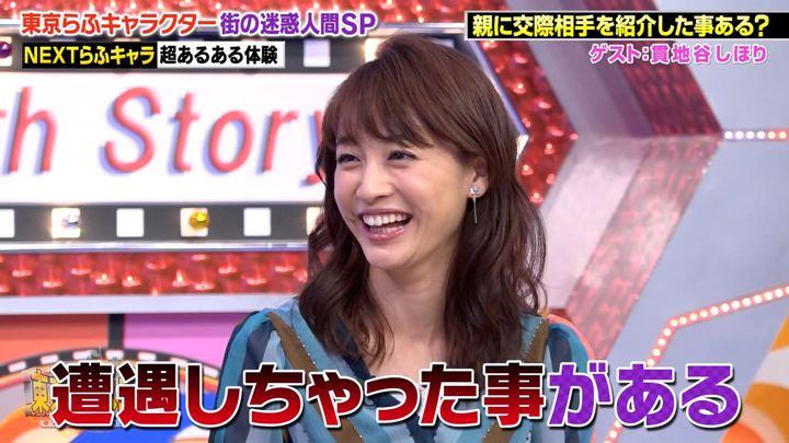 2018年08月31日新井恵理那の画像45枚目