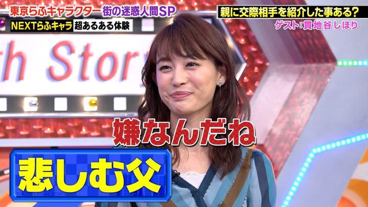 2018年08月31日新井恵理那の画像47枚目