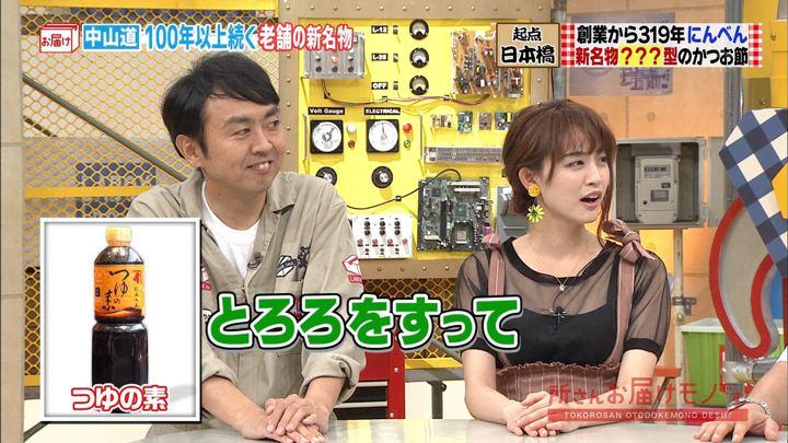2018年09月02日新井恵理那の画像03枚目
