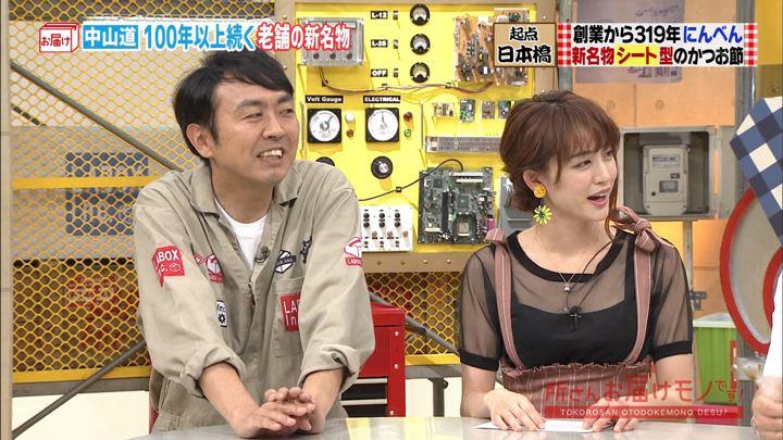 2018年09月02日新井恵理那の画像06枚目