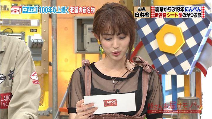 2018年09月02日新井恵理那の画像08枚目