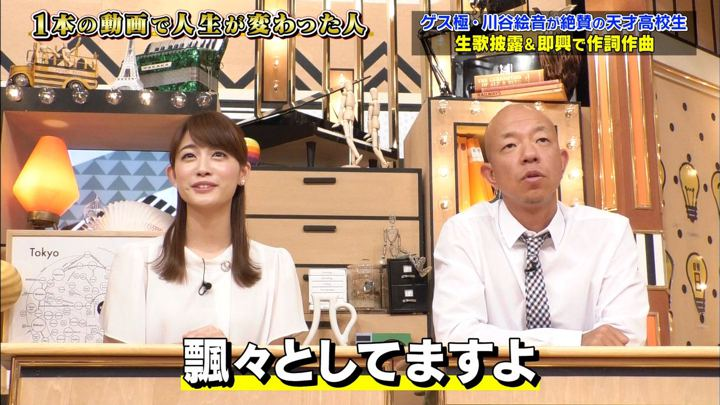 2018年09月03日新井恵理那の画像27枚目