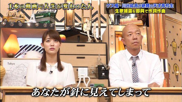2018年09月03日新井恵理那の画像29枚目