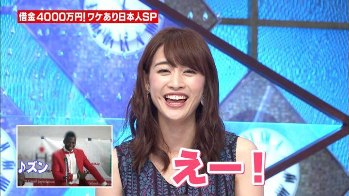 2018年09月03日新井恵理那の画像37枚目