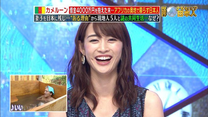2018年09月03日新井恵理那の画像39枚目