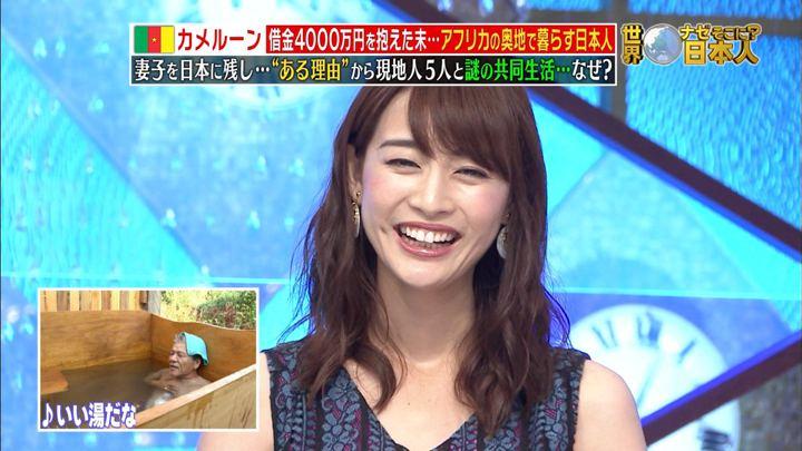 2018年09月03日新井恵理那の画像40枚目