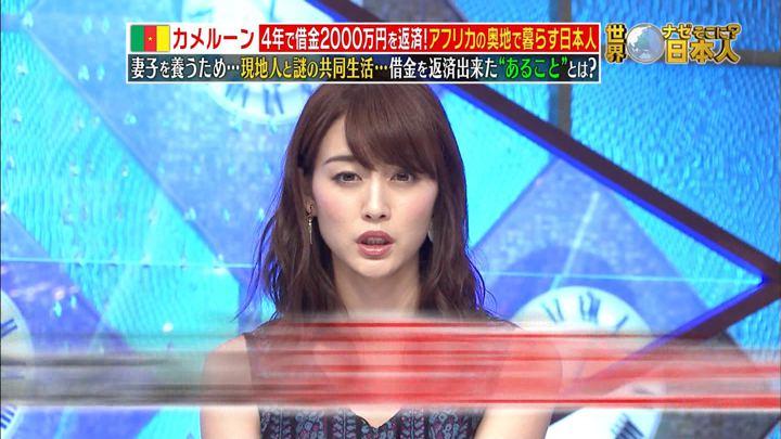 2018年09月03日新井恵理那の画像44枚目