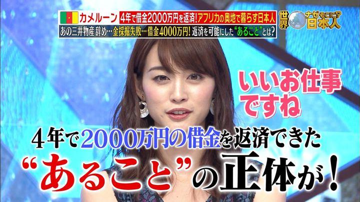 2018年09月03日新井恵理那の画像45枚目