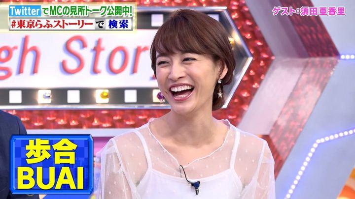 2018年09月07日新井恵理那の画像29枚目