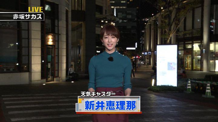 2018年09月08日新井恵理那の画像01枚目