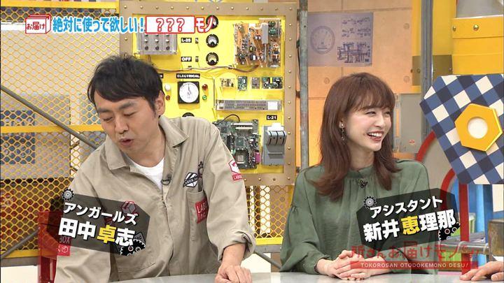 2018年09月09日新井恵理那の画像01枚目