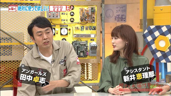2018年09月09日新井恵理那の画像02枚目