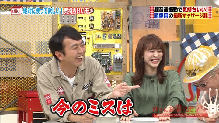 2018年09月09日新井恵理那の画像06枚目