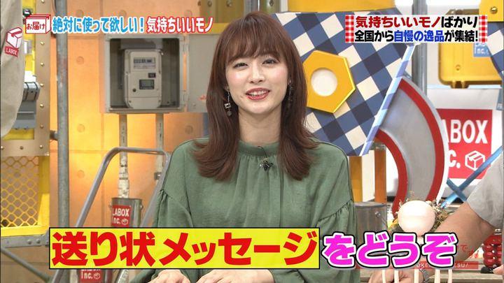 2018年09月09日新井恵理那の画像07枚目