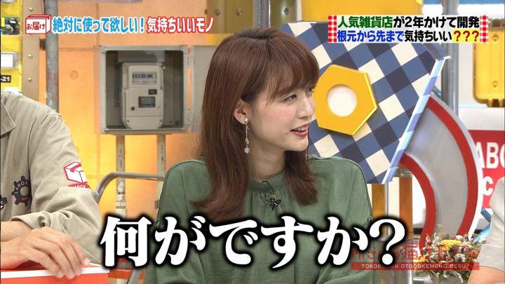 2018年09月09日新井恵理那の画像16枚目