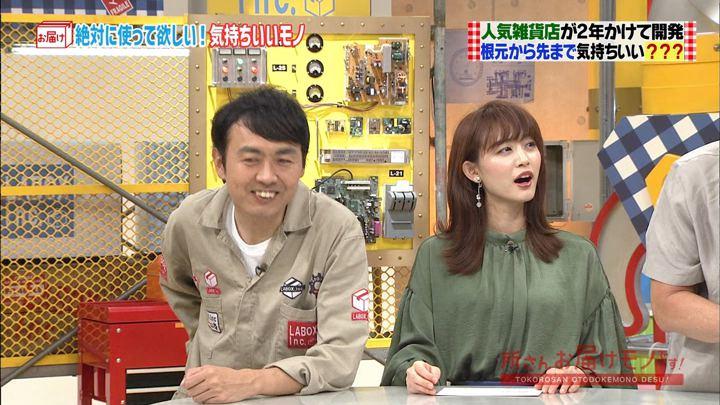 2018年09月09日新井恵理那の画像18枚目