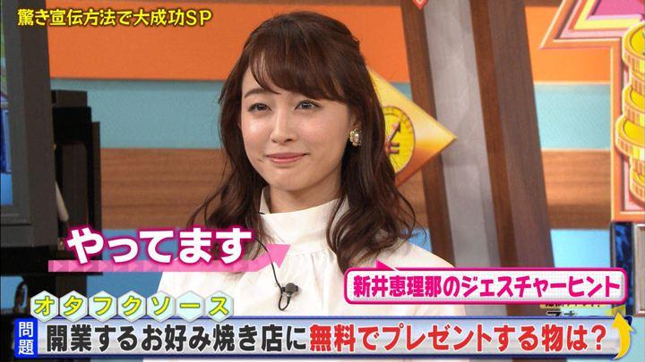 2018年09月10日新井恵理那の画像41枚目