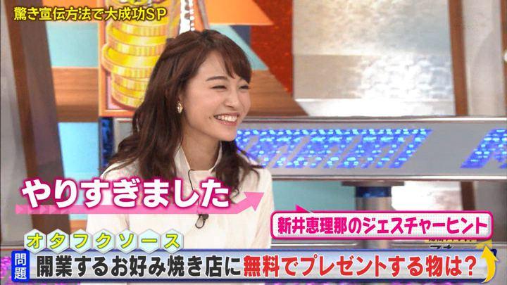 2018年09月10日新井恵理那の画像43枚目