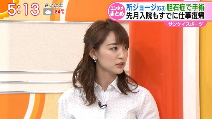 2018年09月11日新井恵理那の画像05枚目
