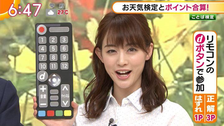 2018年09月11日新井恵理那の画像26枚目